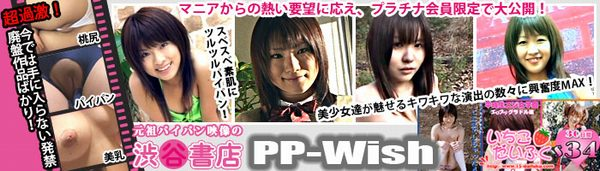 渋○書店 PP-Wish