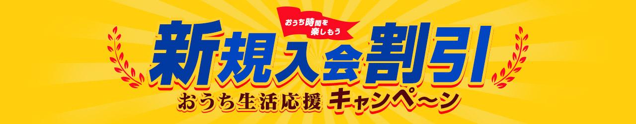 【カリビアンコム】「おうち生活応援」新規割引キャンペーン第3弾